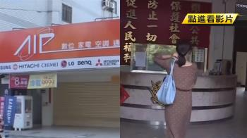 連鎖家電AIP老闆 遭控捲4億落跑