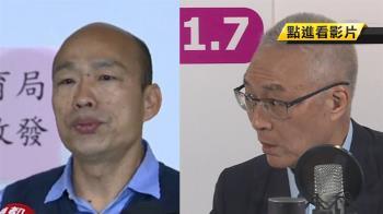 有意願可徵召初選 吳敦義將球拋回韓國瑜