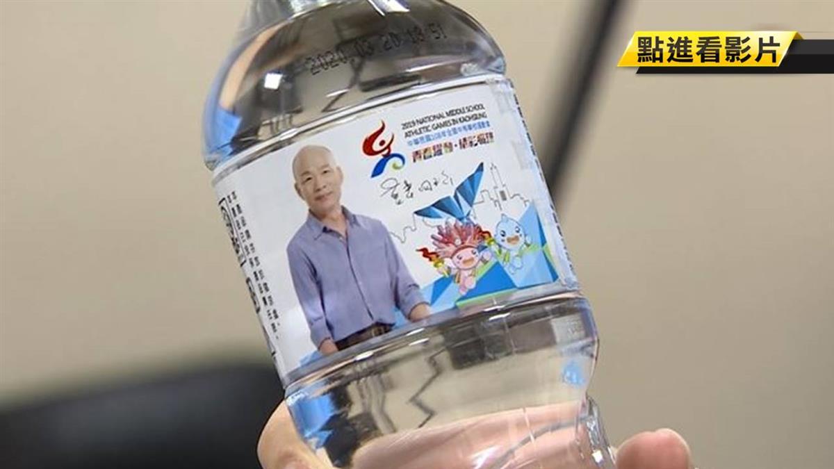 體育賽事沾政治?全中運瓶裝水印韓國瑜簽名照