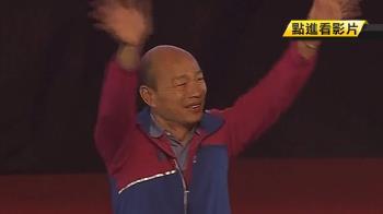 韓國瑜出席全中運開幕 遭爆沒等選手進場就快閃