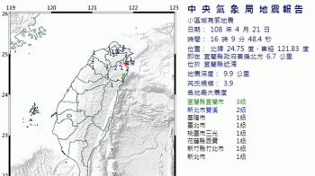 地牛翻身!16:09宜蘭發生規模3.9地震