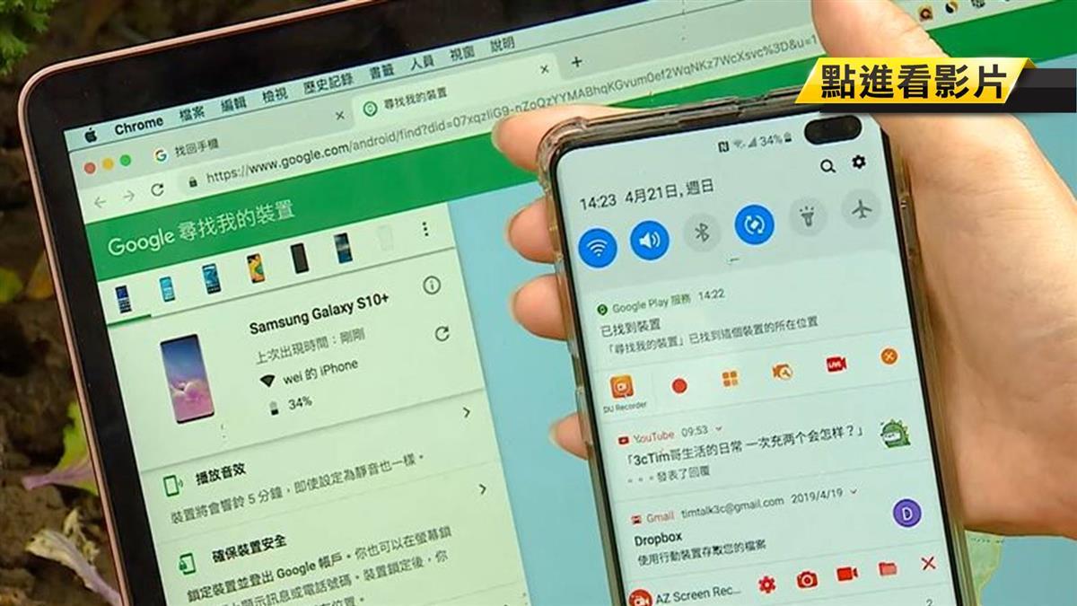 【獨】手機、平板遺失別慌! 蘋果、安卓綁定帳號找回