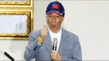 郭董參選總統震撼台灣政壇!金融時報4字形容他