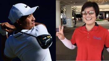 潘政琮PGA奪首冠  母喜出望外:兒子爭氣做到了