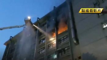 台北醫院大火釀15死 偵查終結2護理師起訴