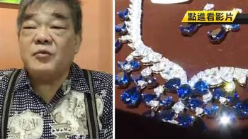 50萬放水流...老翁夜市買到假珠寶 檢不起訴