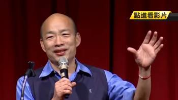 歐商餐會首移師高雄!韓國瑜英語演講