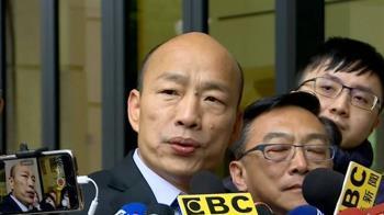 韓國瑜拒絕初選!外界揣測「開槍人」是他
