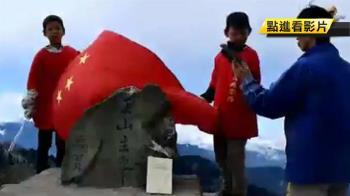 玉山五星旗事件 營建署擬禁國家公園政治性活動