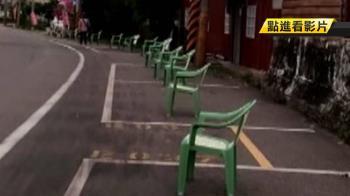 超狂霸位!餐廳拿12把塑膠椅佔6停車格