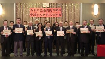 馬國台商促國際挺台參與WHA 保障全人類福祉