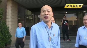 夜宿工廠宿舍 韓國瑜:壓力還在心中