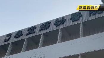 新泰宜婦幼醫院傳財務遭掏空 欠藥費、薪資停業
