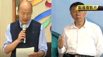 韓:台灣改變才能改變高雄 柯P點破要做總統