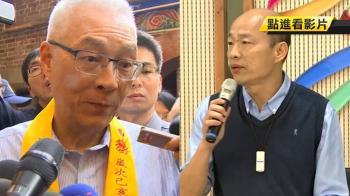 韓國瑜「權貴說」砲打黨中央 恐造成雙面刃