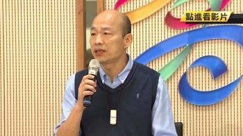 韓國瑜若問鼎2020 高市長補選將再掀激戰