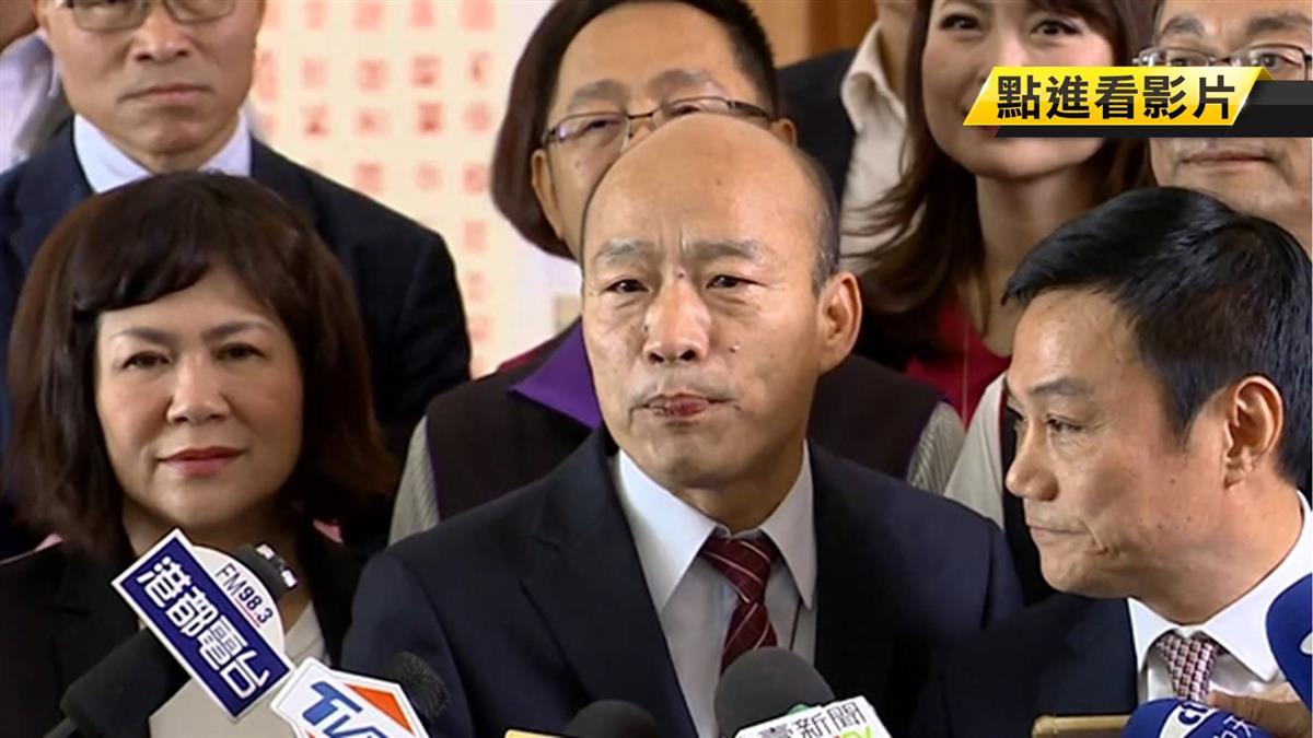 選總統非同小可 韓國瑜修正舉止慎重以對
