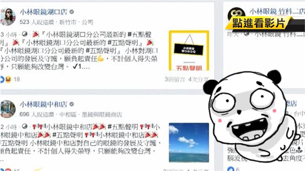 韓國瑜5聲明成模板!臉書粉專KUSO套用曝心聲