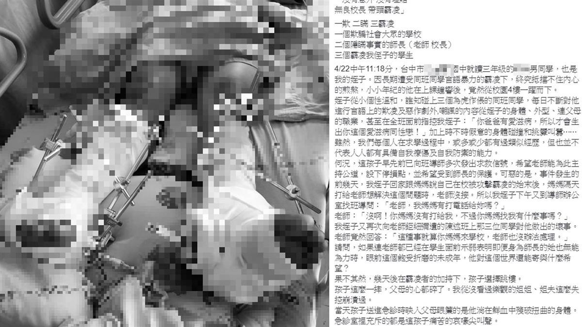 國三生墜4樓身體扭曲 家屬控:霸凌硬拗意外