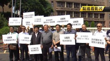 Uber條款預告期結束!計程車業至行政院遞陳情書