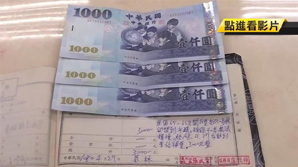 高中搭火車逃票 43年後認錯補票3千元