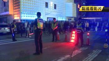 夜店強勢回歸 警上門臨檢!酒客路邊開打遭壓制