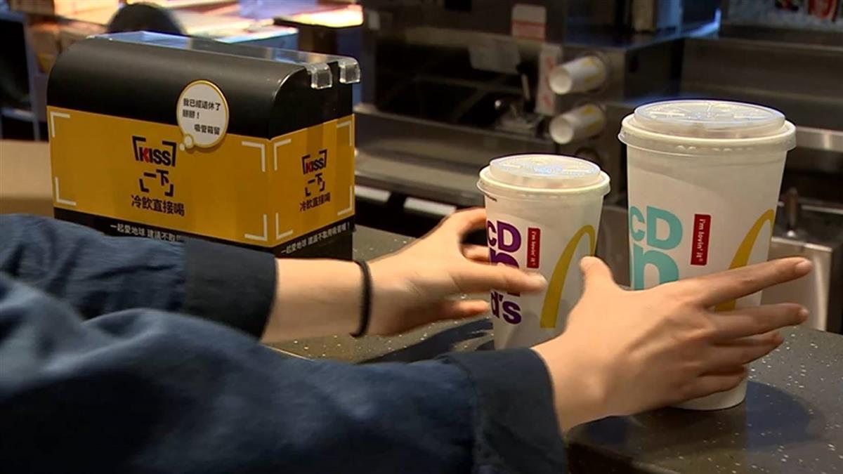 一支20萬!4.2萬網連署 要麥當勞恢復塑膠吸管