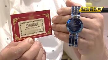 獨/用1萬買進10萬瑞士名錶 男控:山寨版