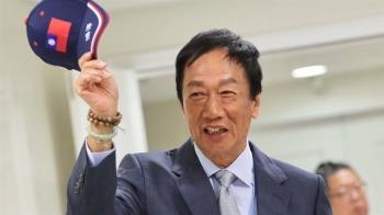 台灣面對機運挑戰  郭:創造美中台3贏