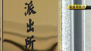 【獨】男警沾「愛情靈藥」塗水杯 女警怒控性騷擾