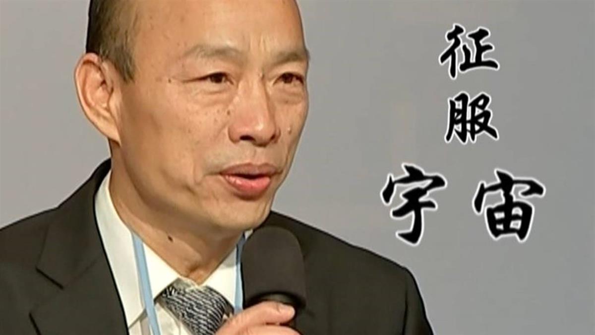 「征服宇宙」是校訓 韓國瑜:地球未來誰曉得
