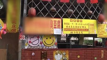 客控臭豆腐名店「吃了拉肚?」 南投衛生局稽查
