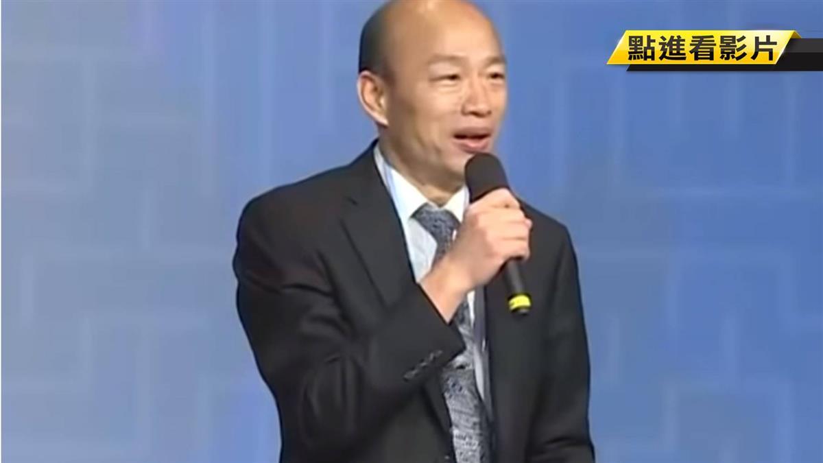 2020總統大選民調 韓國瑜支持度仍居第一
