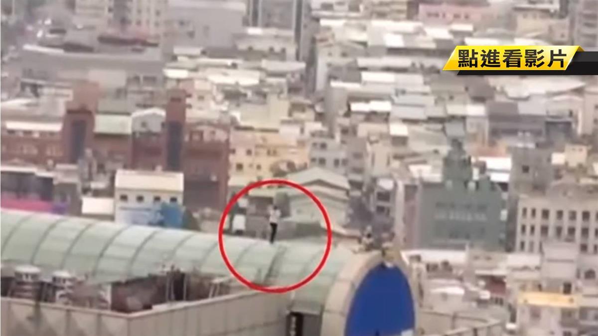 玩命美拍!情侶攀15樓圓弧屋頂 目擊者:差點要掉下去
