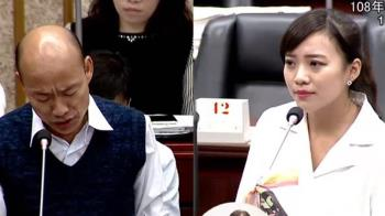 韓國瑜批議員質詢刁難! 黃捷爆氣反擊了