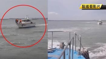 遊艇擱淺險翻覆 海巡拋繩筒帶纜神救援!