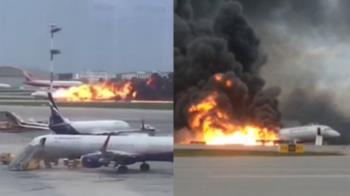 俄羅斯客機起火已釀41人罹難 乘客驚逃畫面曝光