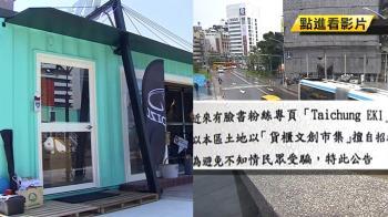 【獨家】台中車站暑假開貨櫃市集 台鐵:假的別受騙!