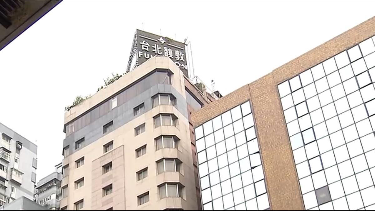 馥敦飯店危老重建 專家:一坪賺300萬