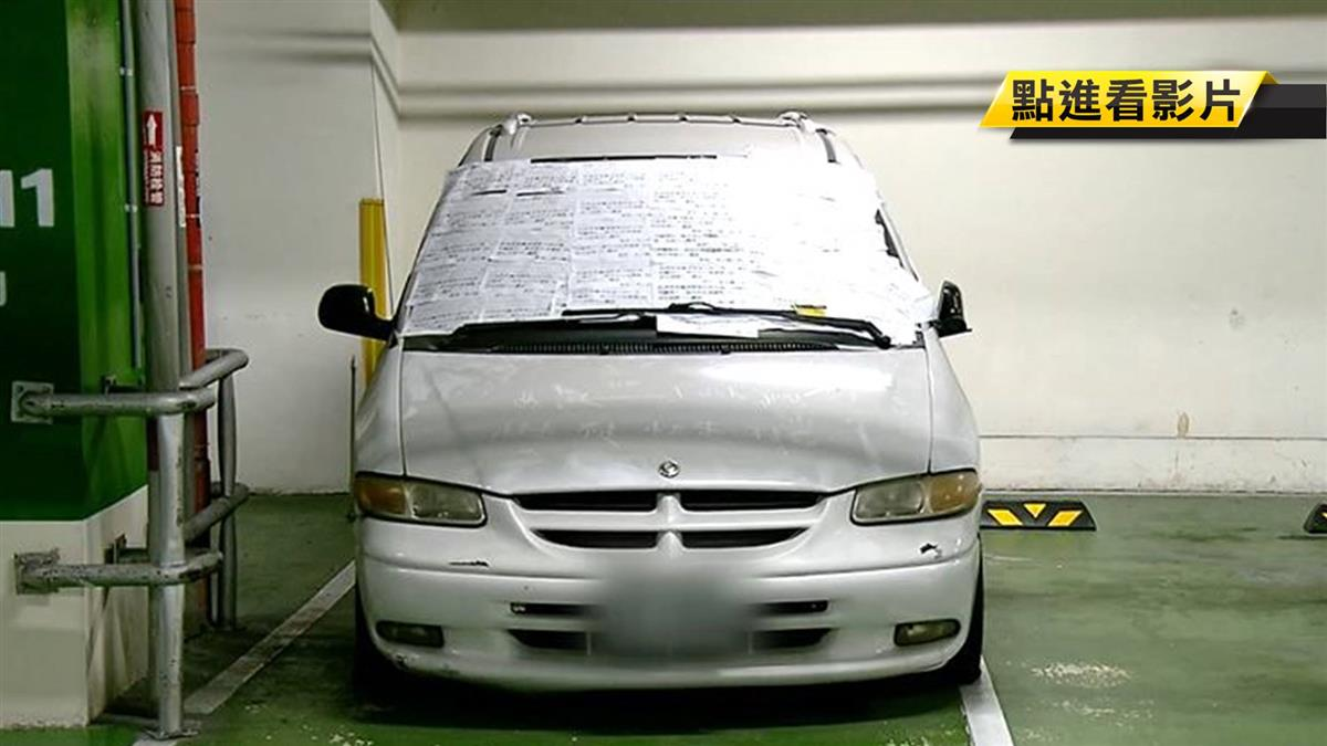 一停近半年!車占賣場車位 停到被貼滿紙條