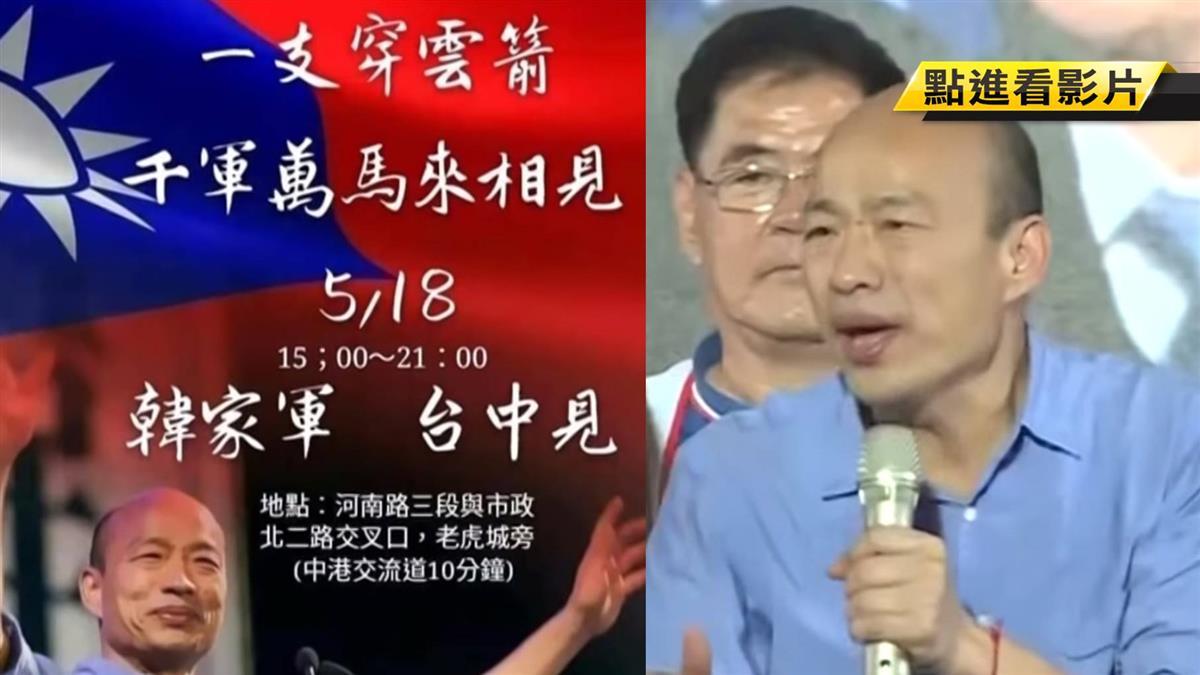 支持選總統!超級韓粉號召台中七期集會