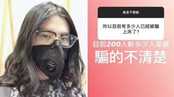 網紅刪自白性侵片!嫩模怒揭原因 爆他200人斬