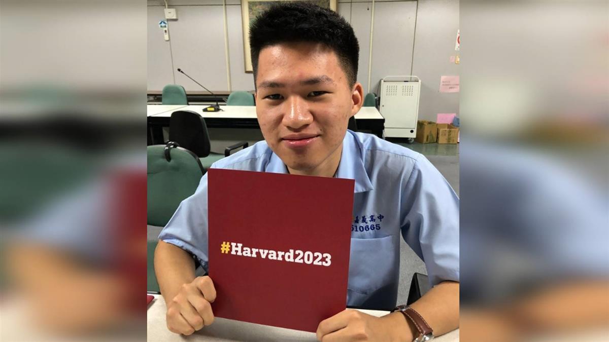嘉中林晉毅錄取哈佛大學  創近百年校史紀錄