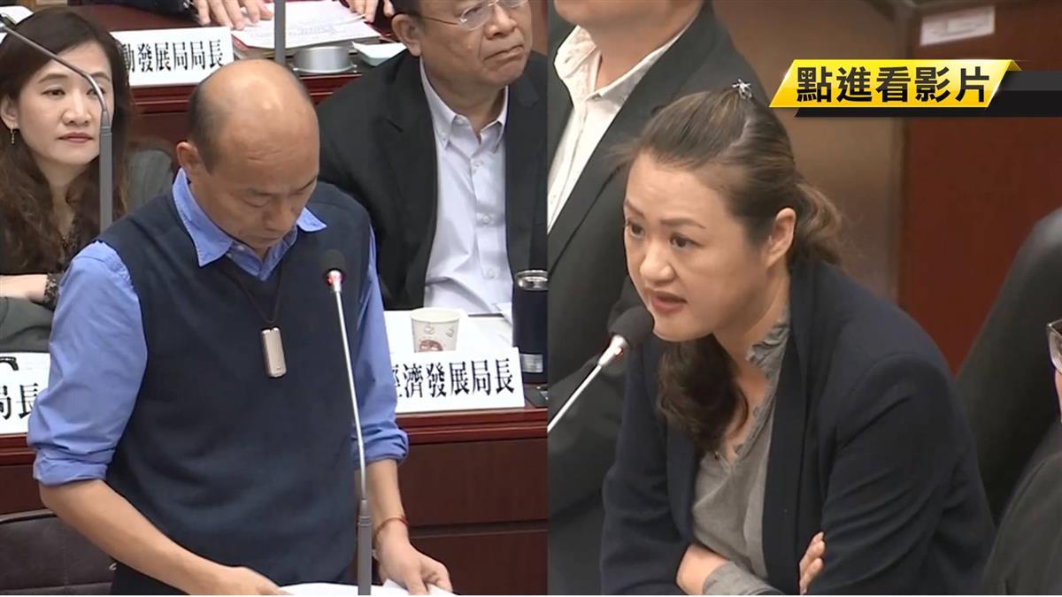 韓國瑜市政總質詢 遭綠營議員圍剿臉好悶