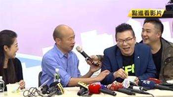 韓國瑜突開直播幽默喊 「沈韓配」 與沈玉琳行銷美食