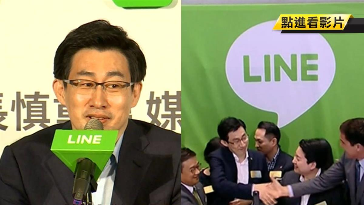 LINE創辦人首登台 將對台加碼投資30億元