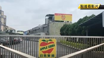 生計受影響! 蘋果西打員工控欠薪 總公司未回應