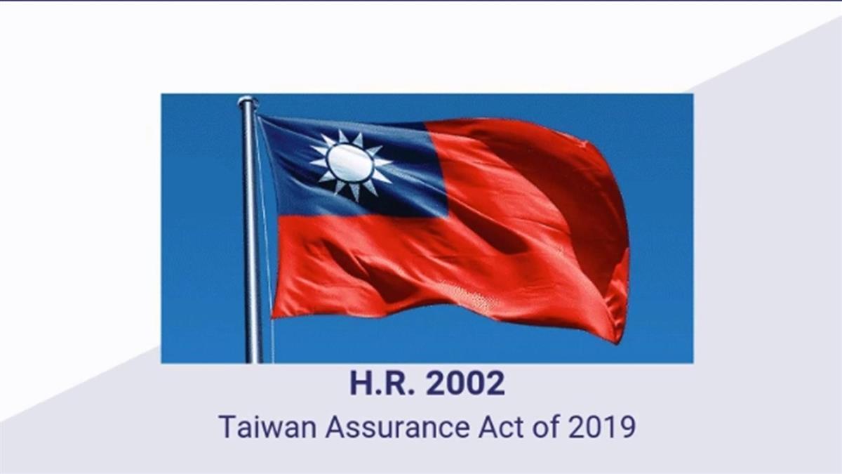 美通過台灣保證法軍售常態化!陸外交部10字回應