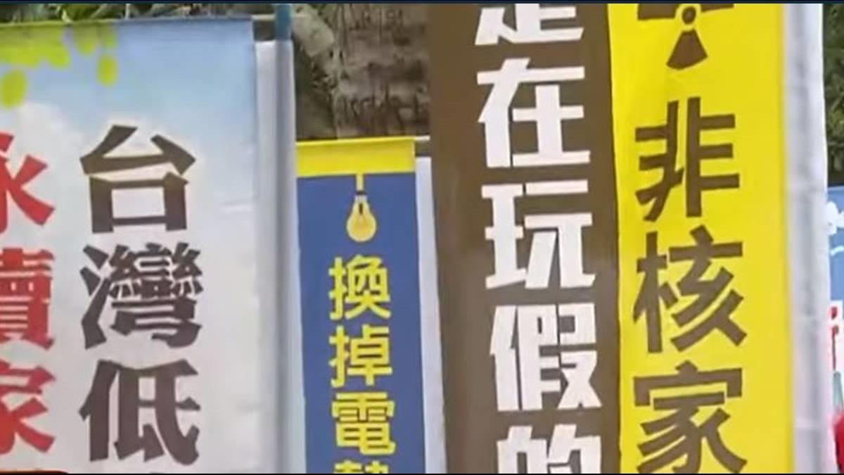 2025廢核時程照跑 台大醫嗆:台灣民主大笑話
