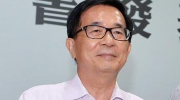 陳水扁申請出席凱達格蘭餐會 中監同意